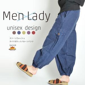 レディース サルエルパンツ メンズ ダンス ヨガ ストーンウォッシュ 大きいサイズ アラジンパンツ エスニック アジアンファッション|marai