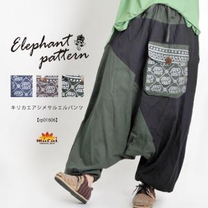 サルエルパンツ メンズ レディース 大きいサイズ ダンス ヨガ アラジンパンツ 柄 エスニック アジアン ファッション メール便送料無料|marai
