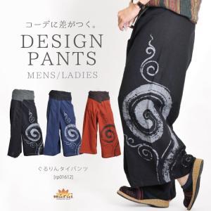 生誕祭【10%OFF】タイパンツ ロングパンツ レディース メンズ 大きいサイズ ポケット エスニック 黒 冬 ヨガ ブラック ネイビー テラコッタ 個性的|marai