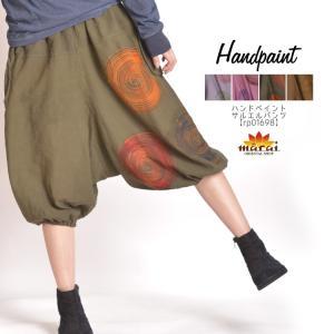 サルエルパンツ レディース アラジンパンツ ハーフ丈 ハンドペイント ダンス ヨガ 大きいサイズ アジアン エスニック ファッション|marai