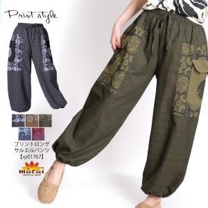 サルエルパンツ レディース メンズ ダンス 大きいサイズ ジョガーパンツ アラジンパンツ プリント アジアン エスニック ファッション|marai