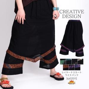 ワイドパンツ メンズ レディース 大きいサイズ ロング レイヤード 黒 アジアン エスニック ファッション|marai