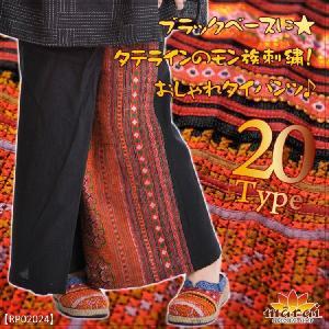 生誕祭【10%OFF】ブラックベースに タテラインのモン族刺繍 おしゃれタイパンツ|marai