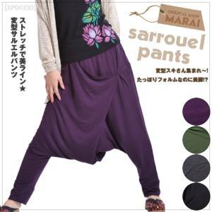 サルエルパンツ 大きいサイズ メンズ レディース ストレッチ ヨガ ダンス 変形 アジアン エスニック|marai