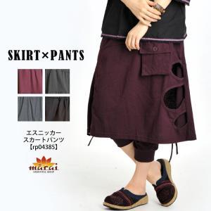 クシュクシュキュート こだわりエスニッカー スカートパンツ|marai