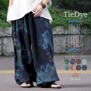 サルエルパンツ メンズ レディース ダンス 大きいサイズ タイダイ染 アラジンパンツ ヨガ エスニック アジアンファッション|marai