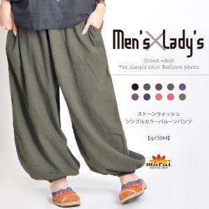 サルエルパンツ メンズ レディース ダンス 大きいサイズ ウエストゴム 無地 ストーンウォッシュ エスニック アジアン ファッション|marai
