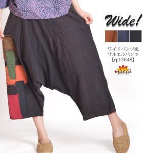 サルエルパンツ レディース ダンス ヨガ ワイドパンツルック ワイドパンツ パッチワーク アジアン エスニック ファッション|marai