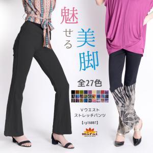 美脚パンツ ストレッチ パンツ 大きいサイズ マタニティ ブーツカット フレアパンツ 美脚 ヨガ|marai