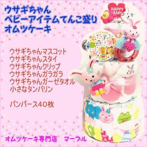 おむつケーキ3段 女の子 ウサギちゃんベビーアイテム ラブア...