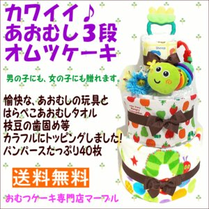 【出産祝いに人気です!全国送料無料】 パンパース約40枚セットされています。 一枚ずつOPP袋で個別...