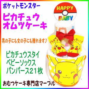 【出産祝いに人気です!全国送料無料】 コンパクトなサイズのオムツケーキです。 パンパーステープ式21...