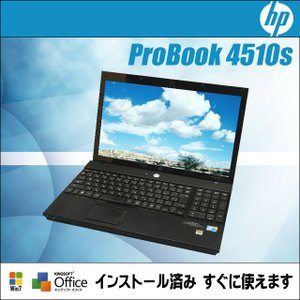 HP Compaq 4510S  Celeron 1.9GHz Windows7 メモリ2GB HDD160GB DVDマルチ テンキー付キーボード  WPS Office付き|marblepc