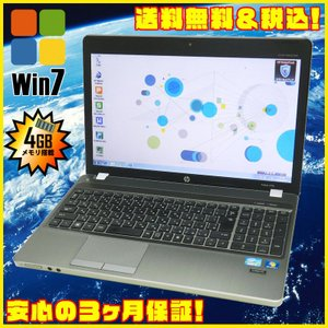 HP ProBooK 4530s Intel Core i5-2430Mプロセッサー 2.4GHzテンキー付キーボード&USB3.0搭載 marblepc