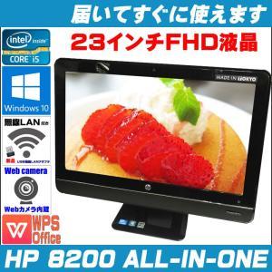 中古パソコン Windows10 | HP Compaq 8200 Elite All-in-One  23液晶一体型デスクトップPC | Coreb i5:2.7GHz 無線LAN付 Wabカメラ WPS Office付|marblepc