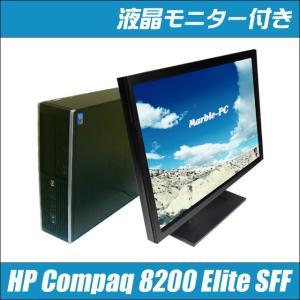 中古パソコン Windows7-Pro | HP Compaq 8200 Elite SFF 23型ワイド液晶モニター付き 中古デスクトップPC | コアi5搭載 メモリ4GB HDD320GB WPS Office付き|marblepc