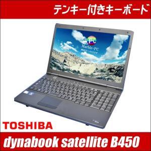 中古パソコン Windows7-Pro 東芝 dynabook Satellite B450/B ノートパソコン   Celeron:2.3GHz メモリ:4GB HDD:250GB マイクロソフト・オフィス付き marblepc