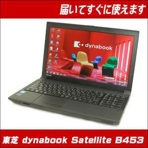 中古ノートパソコン Windows7-Pro搭載 液晶15.6型 | 東芝 dynabook Satellite B453/J 東芝 | Celeron:1.90GHz メモリ:8GB HDD:320GB | 税込・送料無料・安心保証