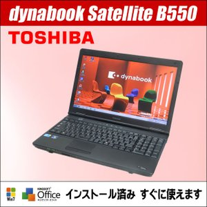 中古ノートパソコン Windows7-Pro搭載 液晶15.6型   東芝 dynabook Satellite B550/B   コアi5:2.66GHz メモリ:4GB HDD:250GB 送料無料 marblepc