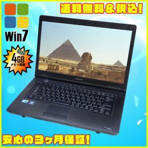 中古ノートパソコン Windows7   東芝 Satellite B551C    コア i5:2.5GHz メモリ:4GB HDD:250GB DVDスーパーマルチ KingSoft Office付き 送料無料 marblepc