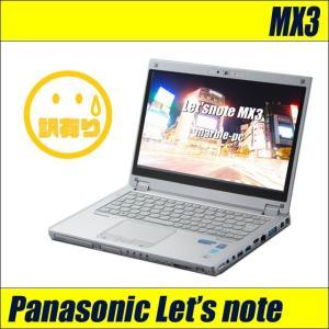 フルHD 中古ノートパソコン Windows10 | Panasonic Let's note MX3 | コアi5(2.00GHz)搭載 メモリ4GB SSD128GB マルチ WPSオフィス付き 中古パソコン 訳あり|marblepc