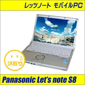 中古ノートパソコン Windows7-Pro搭載 液晶12.1型 | Panasonic Let's note S8 CF-S8HCGCPS | Core2Duo:2.53GHz メモリ:2GB HDD:250GB 訳あり|marblepc