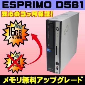 中古デスクトップパソコン Windows7|FUJITSU ESPRIMO D581|16384MB|DVDマルチ| WPS Office2016|富士通|送料無料|marblepc