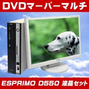 中古デスクトップパソコン Windows7 富士通 ESPRIMO D550 19インチ液晶セット Core2Duo:2.93GHz/4096MB/160GB DVDマルチ