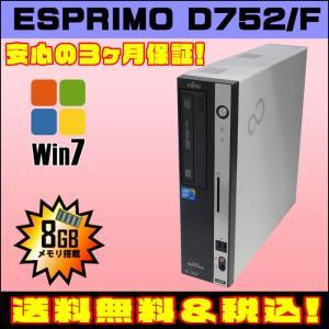 中古デスクトップパソコン Windows7 | FUJITSU  ESPRIMO D752 | コア i5:3.20GHz メモリ:8GB HDD:500GB DVDスーパーマルチ WPS Office 送料無料|marblepc