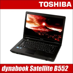 東芝 dynabook Satellite B552 メモリ8GB HDD320GB 中古パソコン Windows10 コアi5 DVDマルチ 無線LAN内蔵 液晶15.6型 中古ノートパソコン|marblepc