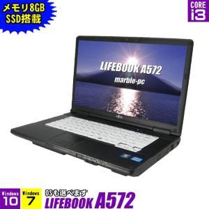 注目商品 中古ノートパソコン 高速SSD128GB メモリ8GB搭載 | 富士通 LIFEBOOK A572/F | 選べるOS(Windows10or7) コアi3 WEBカメラ DVDマルチ WPS Office付き|marblepc