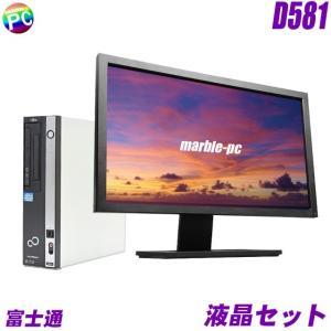 中古パソコン Windows10-HOME(MAR)64bit | 富士通 ESPRIMO D581 22型ワイド液晶付きデスクトップパソコン | コアi5:3.10GHz メモリ4GB HDD250GB|marblepc