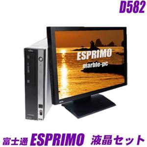 中古パソコン Windows10-HOME(MAR)64bit | 富士通 ESPRIMO D582/E 23型ワイド液晶付きデスクトップパソコン | コアi7 3.40GHz メモリ8GB HDD500GB WPSオフィス付|marblepc