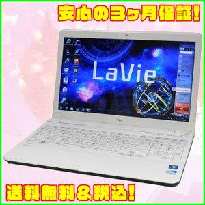 中古ノートパソコン Windows7|NEC LaVie G タイプS GL23DV|HDD:640GB DVDマルチ USB 3.0搭載| WPS Office2013|marblepc