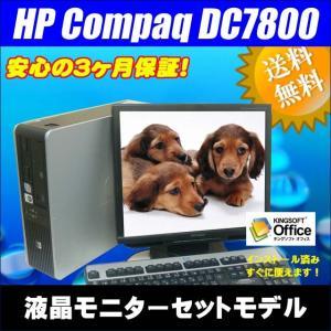 HP Compaq dc7800 液晶19型モニターセット | 中古デスクトップパソコン Windows XP-Pro搭載  Core2Duo:2.33GHz メモリ:2GB HDD:160GB 送料無料|marblepc