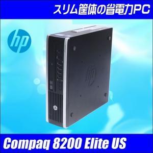 中古デスクトップパソコン Windows10 | HP Compaq 8200 Elite US 中古パソコン | コアi3(3.3GHz)搭載 メモリ4GB HDD320GB DVD-ROM内蔵 WPSオフィス付き|marblepc