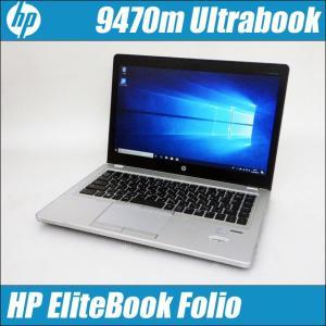 HP EliteBook Folio 9470m | 中古ノートパソコン Windows10-HOME(MAR) コアi3 メモリ8GB HDD320GB Bluetooth 無線LAN 14.0型 WPSオフィス付き ウルトラブック|marblepc