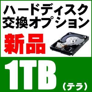 新品HDD 1テラ(新品ハードディスク交換サービス) 中古PCご購入オプション|marblepc