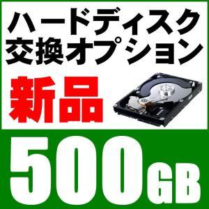 新品HDD 500GB(新品ハードディスク交換サービス) 中古PCご購入オプション|marblepc