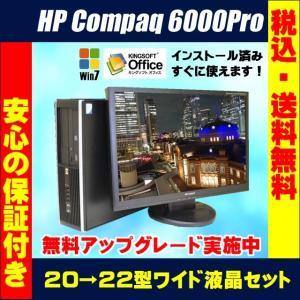 中古デスクトップパソコン|HP Compaq 6000シリーズ 液晶セット|DVDマルチ|Core i3 20→22インチモニター 無料アップグレード↑|KingSoft Office付き|marblepc