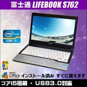 中古パソコン 富士通 LIFEBOOK S762/G Windows7-32bit 液晶13.3型HD コアi5搭載 メモリ4GB HDD320GB KingSoftOffice付き
