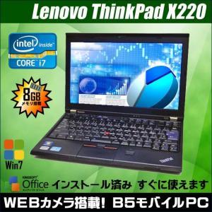 中古ノートパソコン Windows7-Pro搭載 液晶12.5型 | lenovo ThinkPad X220 4290-KF4 | コア i7:2.80GHz メモリ:8GB HDD:250GB【送料無料】