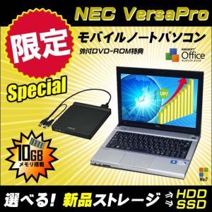 中古パソコン Windows7-Pro搭載モデル | NEC VersaPro B5モバイルノートパソコン | メモリ:10GB 新品HDD又は新品SSDどちらか選べるストレージ