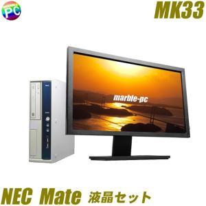 中古パソコン! NEC MK33L/L-C Core i3 2120 3.3GHz メモリー:4GB HDD:250GB DVD-ROM 22インチ液晶セット Winsows7Pro-32bit KINGSOFT OFFICE付 中古 marblepc