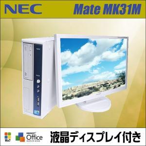 中古パソコン Windows7-Pro搭載モデル | NEC Mate タイプMB MK31M/B-E 22型ワイド液晶セット 中古デスクトップパソコン | コアi5:3.1GHz メモリ:4GB HDD:250GB
