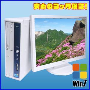 中古デスクトップパソコン Windows7| NEC MATE MK32M/B-F |Core i5:3.20GHz メモリ:8GB |22ワイド液晶|MS Office 2007 送料無料|marblepc