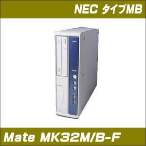 中古パソコン Windows10搭載 NEC MATE タイプMB MK32M/B-F 中古デスクトップパソコン コアi5:3.2GHz メモリ8GB HDD250GB marblepc