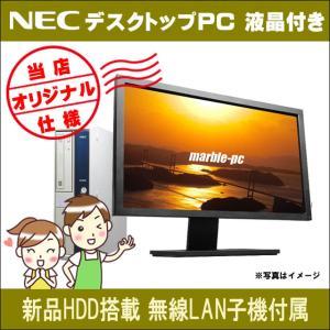中古パソコン 当店オリジナル仕様 | NEC Mateシリーズ 中古デスクトップPC 20型→22型ワイド液晶モニター付きに無料UP |  新品HDD1TB搭載 OS選択型(win10orWin7)|marblepc