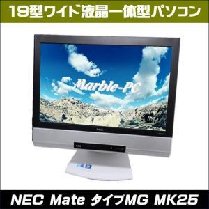 中古パソコン NEC Mate タイプMG MK25M/GF-D 19インチワイド液晶一体型 中古デスクトップパソコン Windows10(MAR) Corei5 メモリ4GB HDD250GB|marblepc