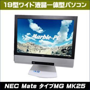 中古パソコン NEC Mate タイプMG MK25M/GF-D 19インチワイド液晶一体型 中古デスクトップパソコン Windows10(MAR) Corei5 メモリ8GB HDD250GB|marblepc
